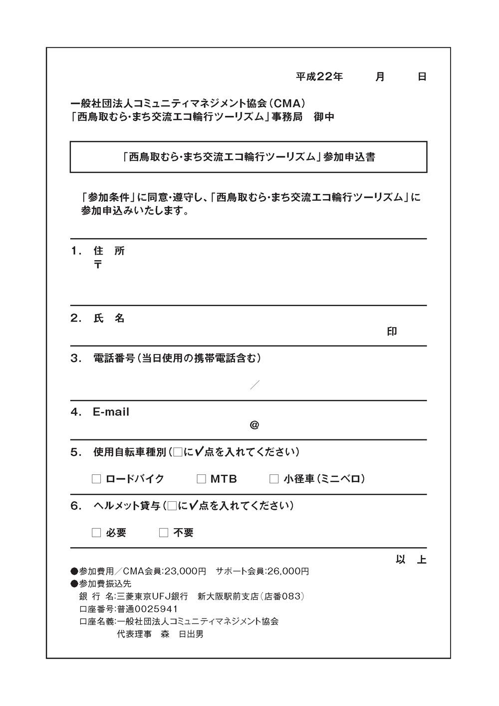 西鳥取バス輪行ツーリズム