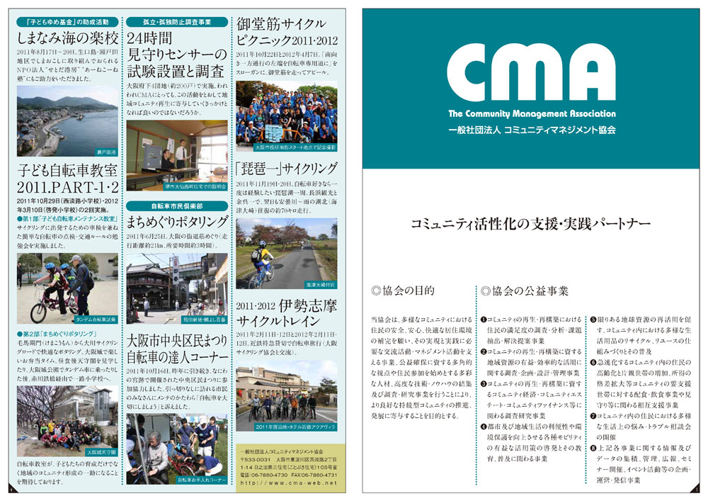 http://cma-web.net/wp-content/uploads/2020/03/pa20121011-1.jpg
